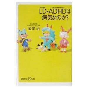 LD・ADHDは病気なのか?/金沢治|netoff