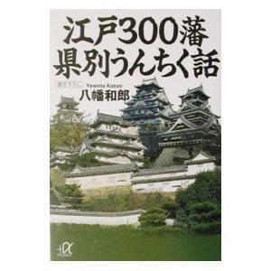 江戸300藩県別うんちく話/八幡和郎|netoff