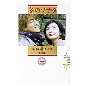 冬のソナタ 下/キム・ウニ/ユン・ウンギョン