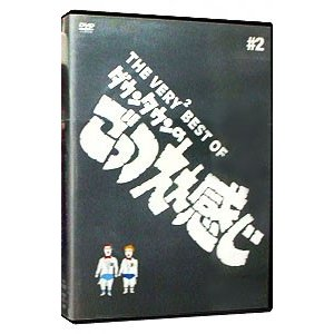 DVD/THE VERY2 BEST OF ダウンタウンのごっつええ感じ #2