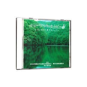 ミュージック・セラピー1〜耳を傾けて聴きましょう〜
