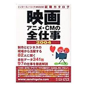 映画・アニメ・CMの全仕事 2004/東放学園