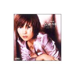 DVD/シングルV「22歳の私」|netoff
