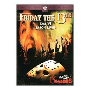 DVD/13日の金曜日 PART6 ジェイソンは生きていた!|netoff