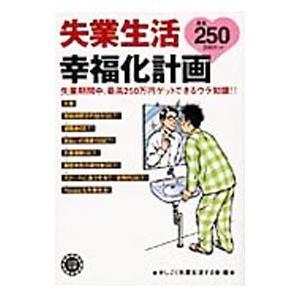 失業生活幸福化計画/かしこく失業生活する会【編著】