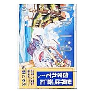 ARIA 3/天野こずえ