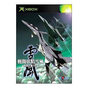 Xbox/戦闘妖精雪風−妖精の舞う空|netoff