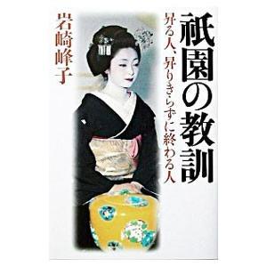 祇園の教訓/岩崎峰子|netoff