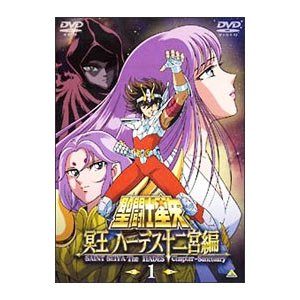 DVD/聖闘士星矢 冥王ハーデス十二宮編 1