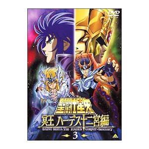 DVD/聖闘士星矢 冥王ハーデス十二宮編 3