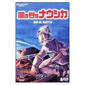 DVD/風の谷のナウシカ netoff