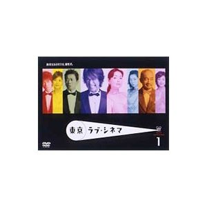 DVD/東京ラブ・シネマ 1|netoff