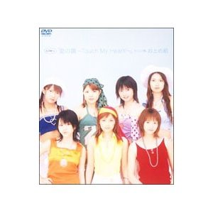 DVD/シングルV「愛の園〜Touch My Heart!〜」|netoff