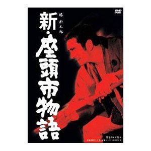 DVD/新・座頭市物語|netoff