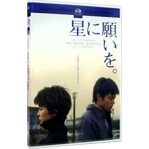 DVD/星に願いを。 スペシャル・コレクターズ・エディション|netoff