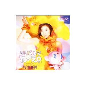 DVD/シングルV「ね〜え?」 netoff
