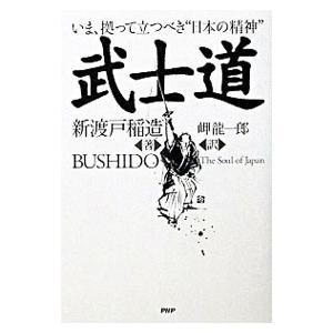 武士道 【増訂第十版】/新渡戸稲造