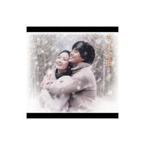 冬の恋歌(ソナタ)