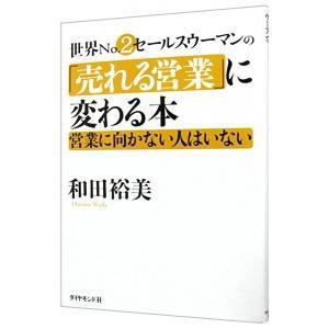 世界No.2セールスウーマンの「売れる営業」に変わる本/和田裕美