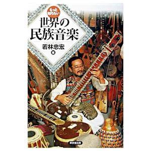 もっと知りたい世界の民族音楽/若林忠宏|netoff