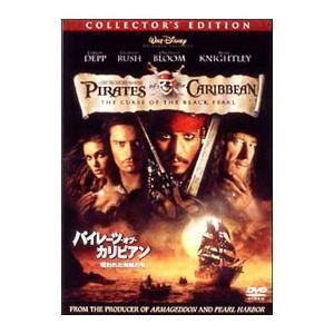 DVD/パイレーツ・オブ・カリビアン 呪われた海賊たち コレクターズ・エディション|netoff