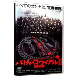 DVD/バトルロワイアル2[鎮魂歌]|netoff