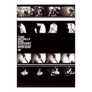 """ミッシェル・ガン・エレファント、""""LAST HEAVEN TOUR""""の最終公演であり、そして解散ライ..."""