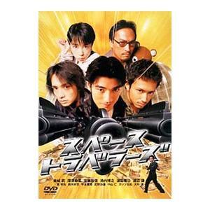 DVD/スペーストラベラーズ|netoff