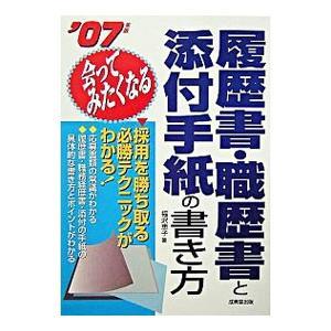 履歴書・職歴書と添付手紙の書き方/福沢恵子の商品画像