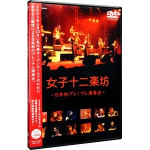 DVD/女子十二楽坊〜日本初プレミアム演奏会〜 netoff