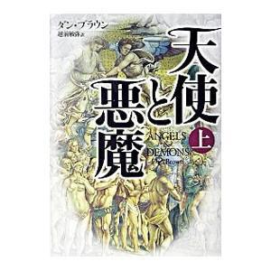 天使と悪魔 (ロバート・ラングドンシリーズ1) 上/ダン・ブラウン