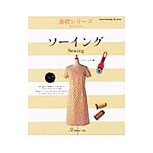 ■ジャンル:料理・趣味・児童 洋裁・ソーイング ■出版社:日本ヴォーグ社 ■出版社シリーズ:Hear...