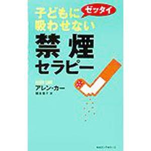 ■ジャンル:スポーツ・健康・医療 健康法 ■出版社:ロングセラーズ ■出版社シリーズ:ムックの本 ■...