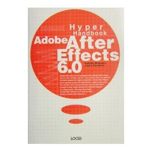 Adobe After Effects 6.0 hyper handbook/笠原淳子