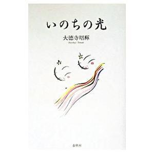 いのちの光/大徳寺昭輝