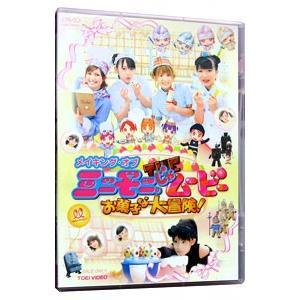 DVD/メイキング・オブミニモニじゃムービー お菓子な大冒険! netoff
