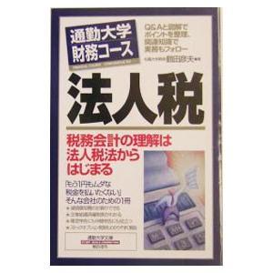法人税 /鶴田彦夫