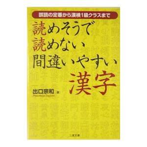 読めそうで読めない間違いやすい漢字/出口宗和