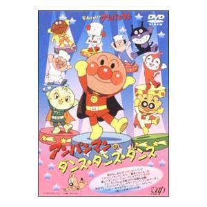 DVD/それいけ!アンパンマン アンパンマンのダンス・ダンス・ダンス netoff