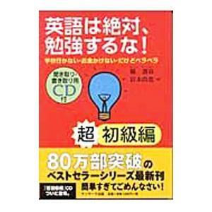 英語は絶対、勉強するな!−超初級編−/鄭讃容
