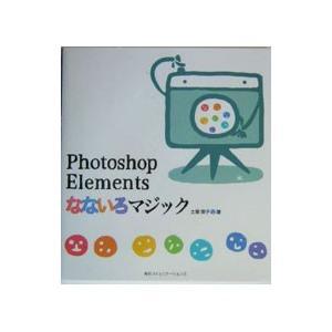 Photoshop Elementsなないろマジック/土屋徳子