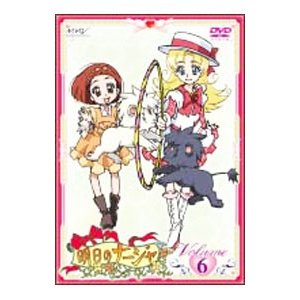 DVD/明日のナージャ vol.6