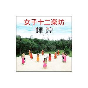 女子十二楽坊/輝煌〜Shining Energy〜 netoff