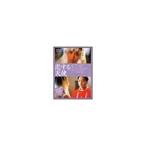 DVD/恋する天使|netoff