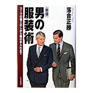 男の服装術/落合正勝