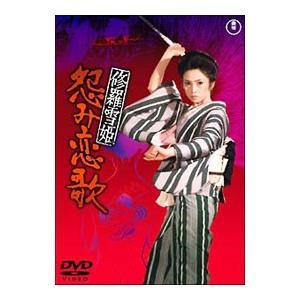 DVD/修羅雪姫 怨み恋歌|netoff