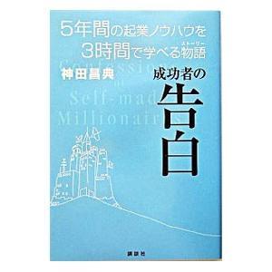 成功者の告白−5年間の起業ノウハウを3時間で学べる物語−/神田昌典
