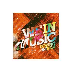 ディズニーのカヴァー・コンピで話題のDOPING PANDAが放つ3rdアルバム。今回もプロデューサ...