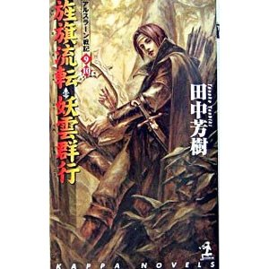 アルスラーン戦記(9)(10)−旌旗流転・妖雲群行−/田中芳樹