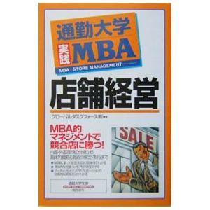 通勤大学実践MBA店舗経営/グローバルタスクフォース株式会社
